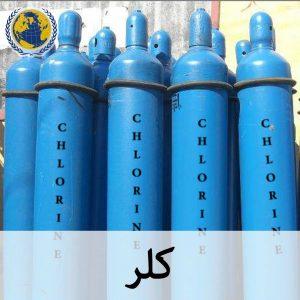 chlorine-shayankar