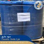 سود مایع Caustic Soda lye
