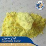 گوگرد صادراتی Exportable sulfur