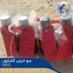 منو اتیلن گلایکول MEG3