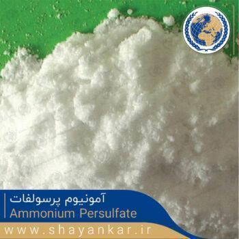 آمونیوم پرسولفات Ammonium persulfate