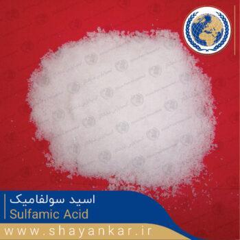 اسید سولفامیک Sulfamic Acid