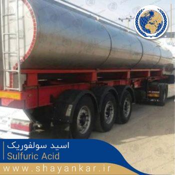 اسید سولفوریک Sulfuric Acid