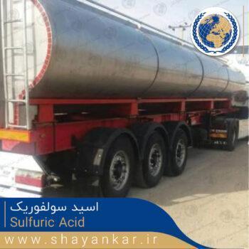 اسید سولفوریک Sulfuric Acid2