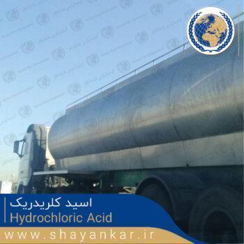 اسید کلریدریک Hydrochloric Acid