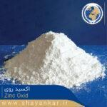 اکسید روی Zinc Oxid