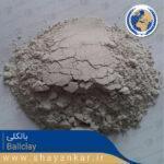 بالکلی Ballclay2
