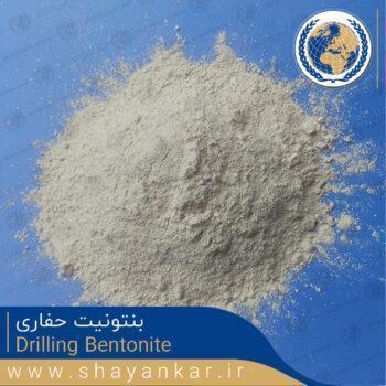 بنتونیت حفاری Drilling Bentonite