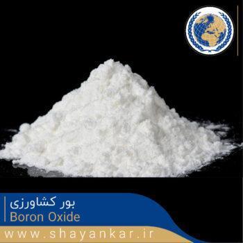 بور کشاورزی Boron Oxide