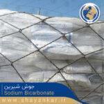 جوش شیرین Sodium Bicarbonate