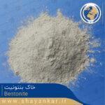 خاک بنتونیت Bentonite