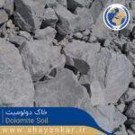 خاک دولومیت Dolomite Soil 1