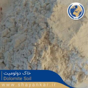 خاک دولومیت Dolomite Soil