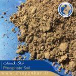 خاک فسفات Phosphate Soil