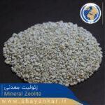 زئولیت معدنی Mineral Zeolite