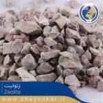 زئولیت Zeolite 2