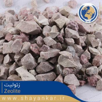زئولیت Zeolite