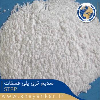 سدیم تری پلی فسفات STPP