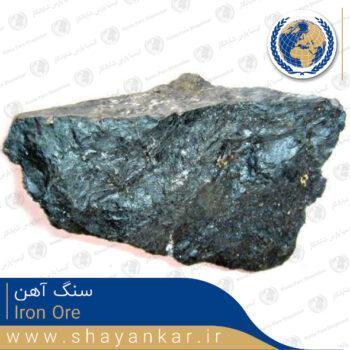 سنگ آهن Iron Ore