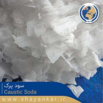 سود پرک Caustic Soda