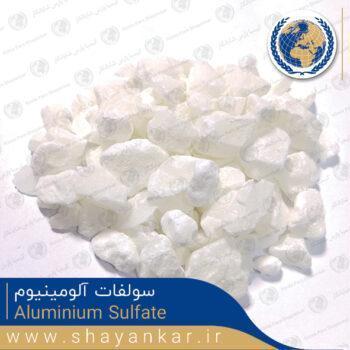 سولفات آلومینیوم Aluminium sulfate