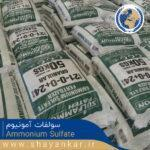 سولفات آمونیوم سولفامون Sulfammon Ammonium Sulfate2