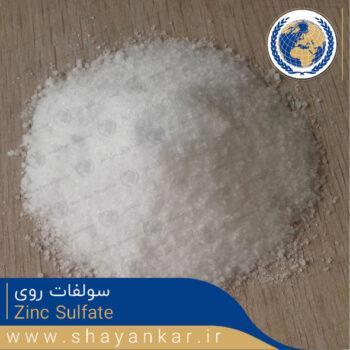 سولفات روی Zinc Sulfate