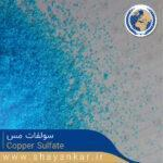 سولفات مس Copper Sulfate