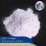 سولفات منگنز Manganese Sulfate 2