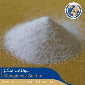 سولفات منگنز Manganese Sulfate