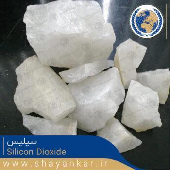 سیلیس Silicon Dioxide