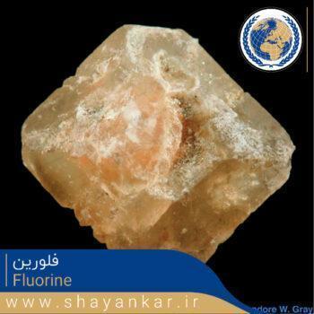 فلورین Fluorine