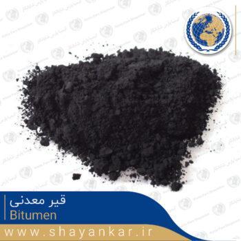 قیر معدنی Bitumen