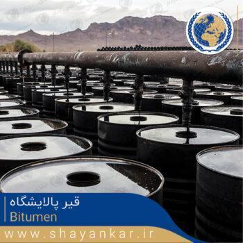 قیر پالایشگاه Bitumen