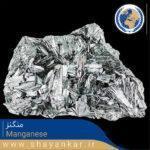 منگنز Manganese