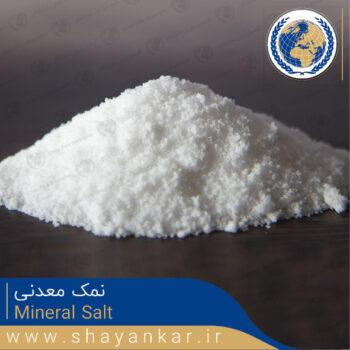 نمک معدنی Mineral Salt
