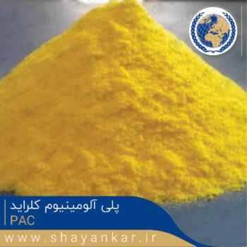 پلی آلومینیوم کلراید PAC