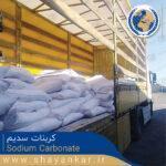 کربنات سدیم Sodium Carbonate 2