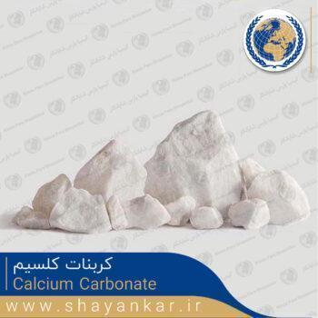 کربنات کلسیم Calcium Carbonate