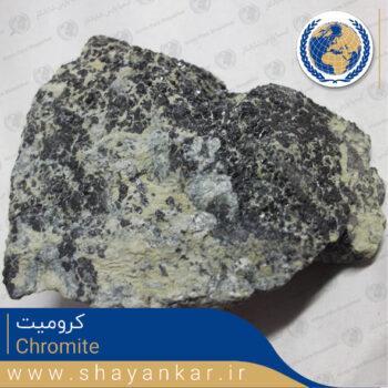 کرومیت Chromite