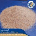 کلروپتاس Potassium Chloride