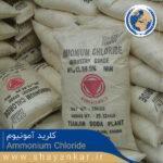 کلرید آمونیوم Ammonium chloride 3