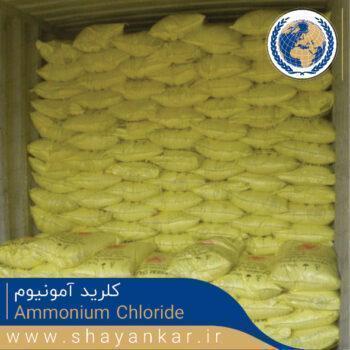 کلرید آمونیوم Ammonium chloride