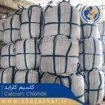 کلسیم کلراید Calcium chloride 3