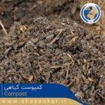 کمپوست گیاهی Compost