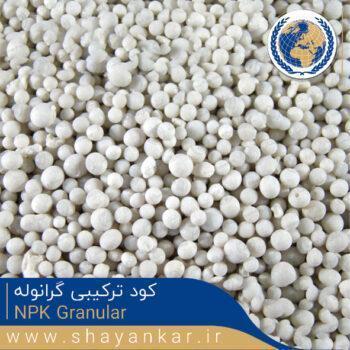 کود ترکیبی گرانوله NPK Granular