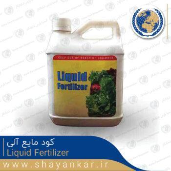 کود مایع آلی Liquid Fertilizer
