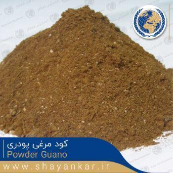 کود مرغی پودری Powder Guano