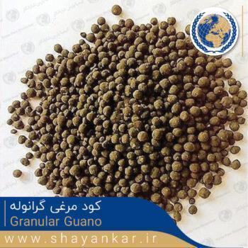 کود مرغی گرانوله Granular Guano