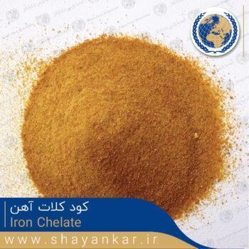 کود کلات آهن Iron Chelate